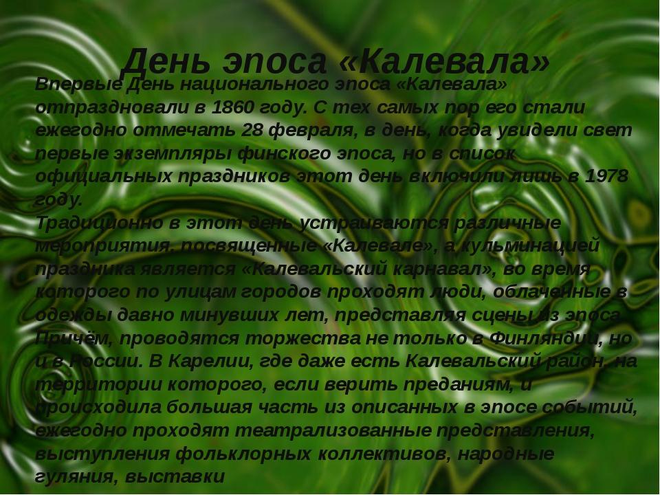 День эпоса «Калевала» Впервые День национального эпоса «Калевала» отпразднова...
