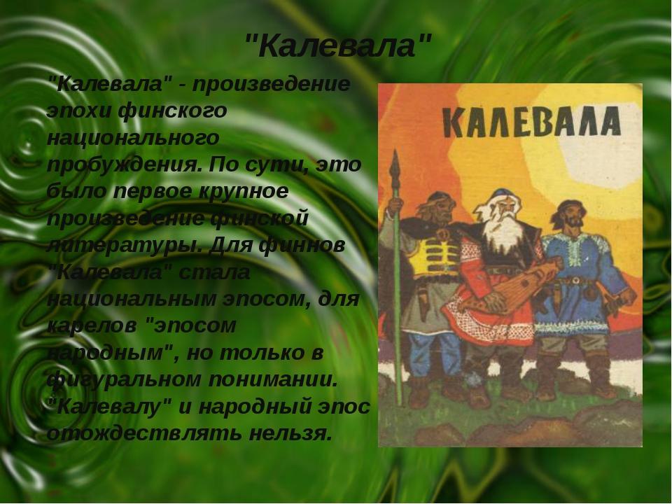 """""""Калевала"""" - произведение эпохи финского национального пробуждения. По сути,..."""