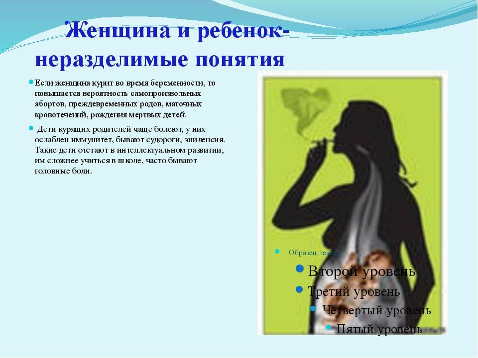 Если женщина курит во время беременности, то повышается вероятность самопро...