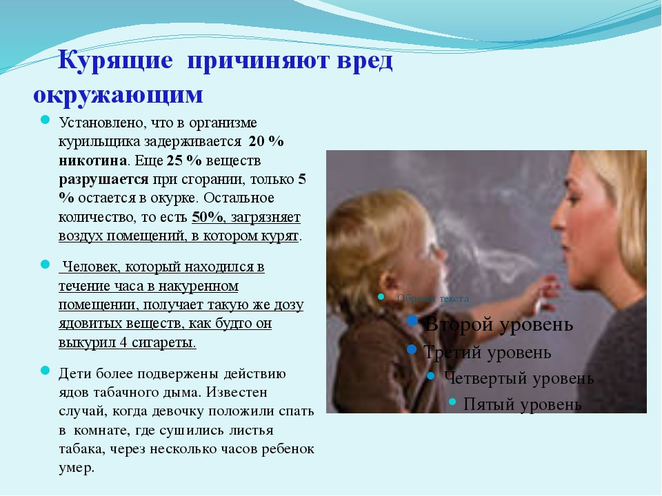 Курящие причиняют вред   окружающим Установлено, что в организме куриль...