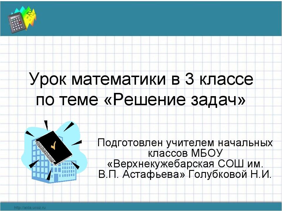 Урок математики в 3 классе по теме «Решение задач» Подготовлен учителем начал...