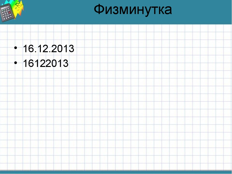 Физминутка 16.12.2013 16122013