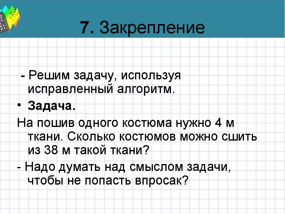 7. Закрепление - Решим задачу, используя исправленный алгоритм. Задача. На по...