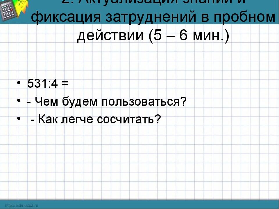 2. Актуализация знаний и фиксация затруднений в пробном действии (5 – 6 мин.)...