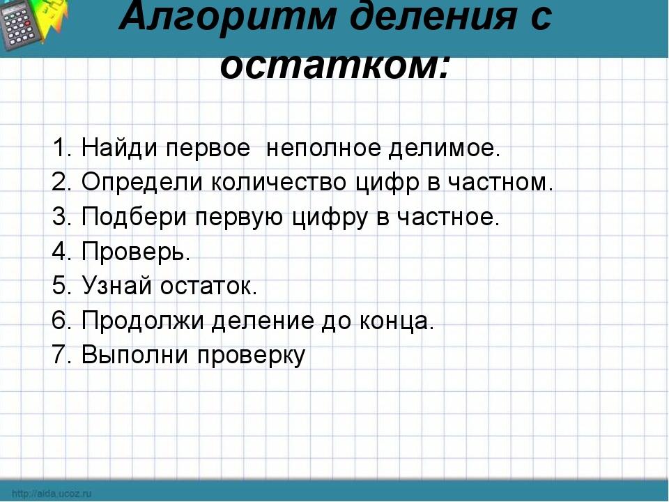 Алгоритм решения задачи на деление с остатком решение задач по русским шашкам