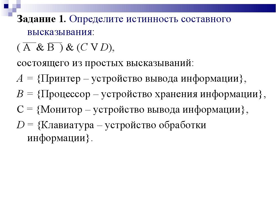 Задание 1. Определите истинность составного высказывания: ( A & B ) & (C V D)...