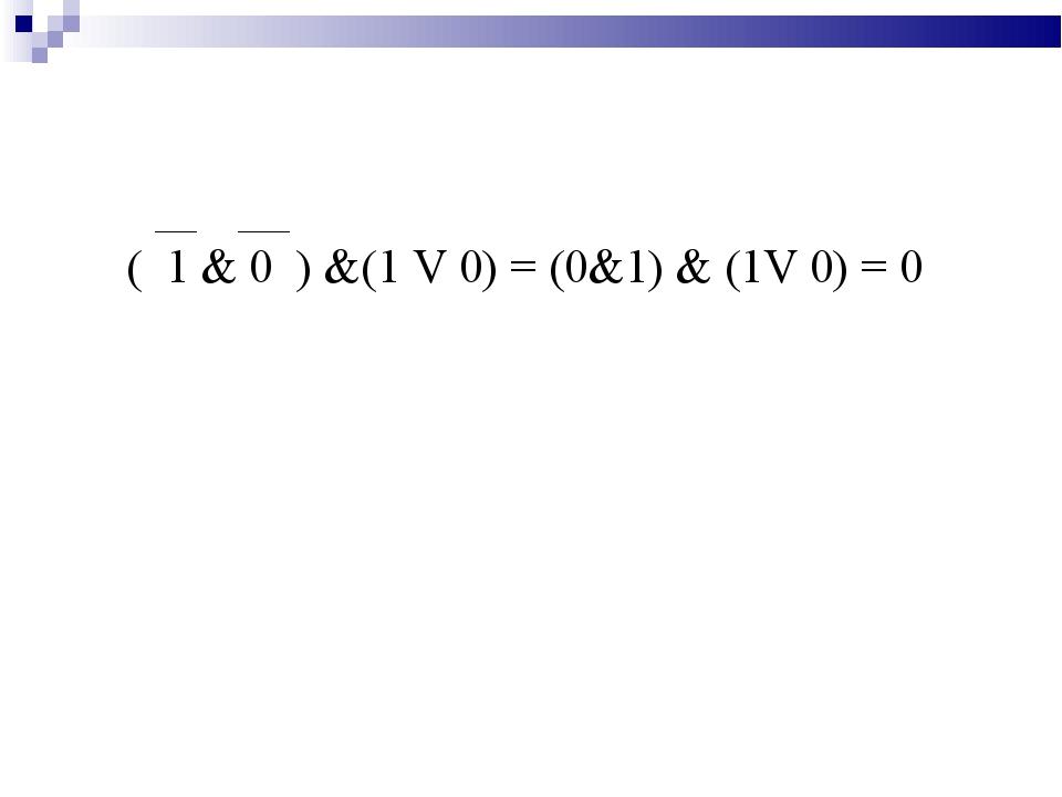 ( 1 & 0 ) &(1 V 0) = (0&1) & (1V 0) = 0