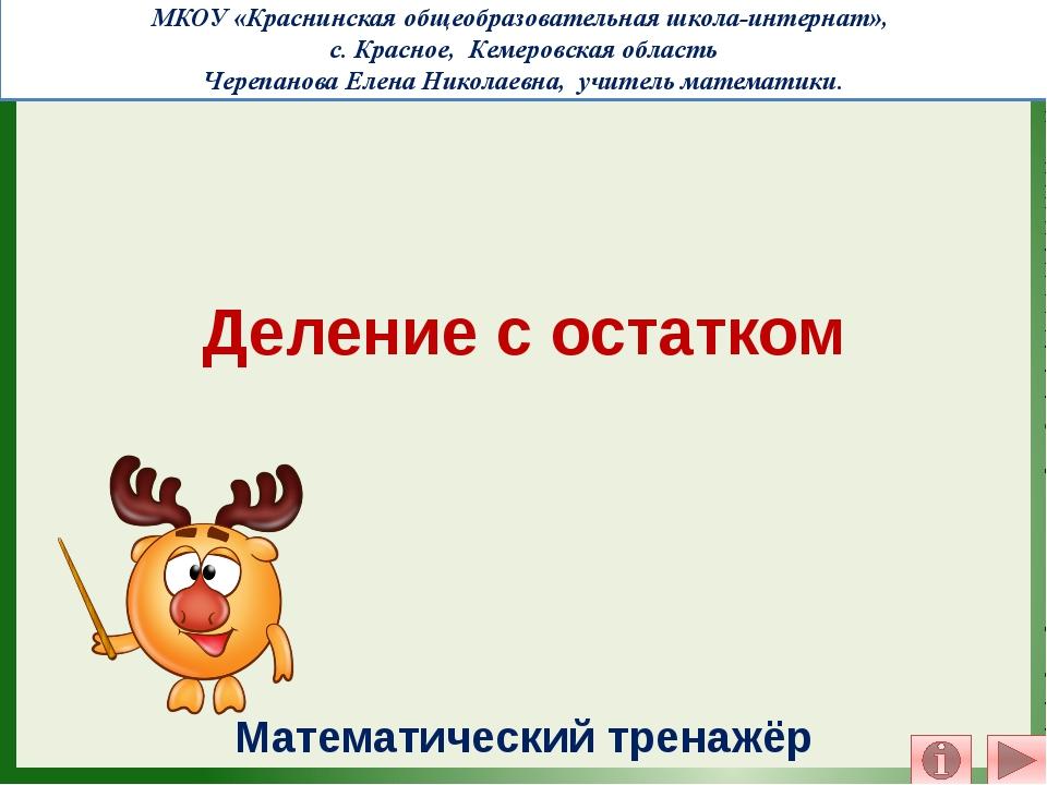 Деление с остатком Математический тренажёр МКОУ «Краснинская общеобразовател...