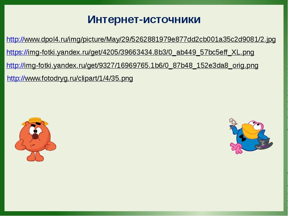 http://www.dpol4.ru/img/picture/May/29/5262881979e877dd2cb001a35c2d9081/2.jp...