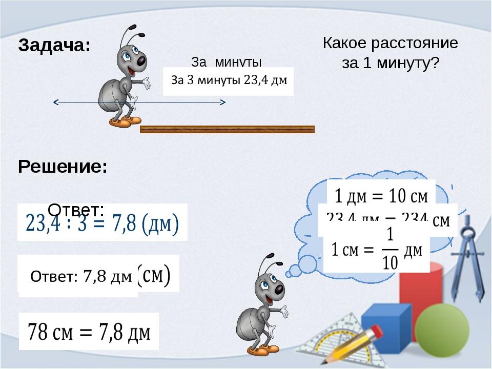 Задача: Решение: Какое расстояние за 1 минуту?