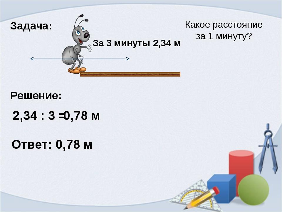 Задача: Решение: Какое расстояние за 1 минуту? За 3 минуты 2,34 м 2,34 : 3 =...