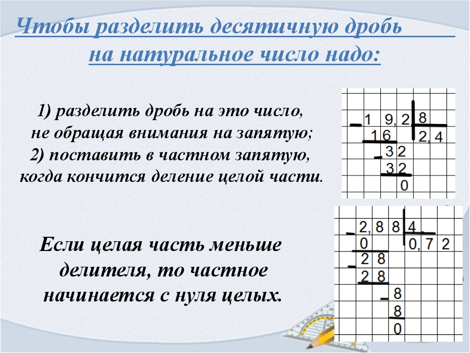 Чтобы разделить десятичную дробь на натуральное число надо: 1) разделить дроб...
