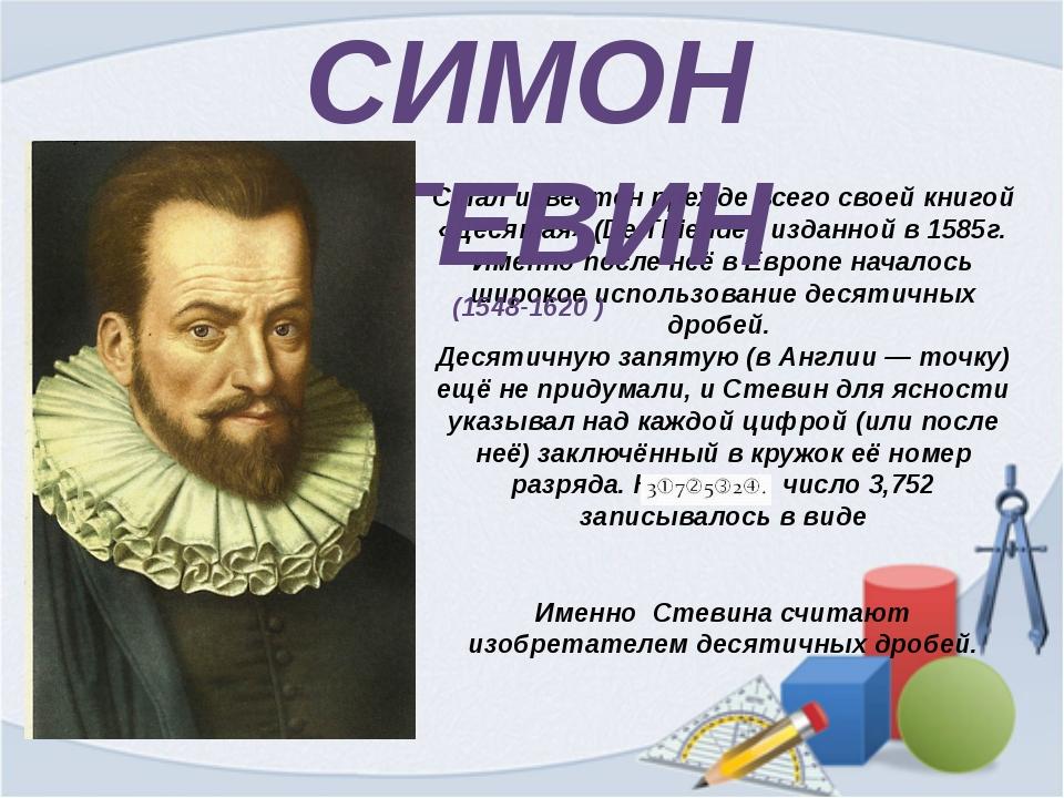 Стал известен прежде всего своей книгой «Десятая» (De Thiende), изданной в15...