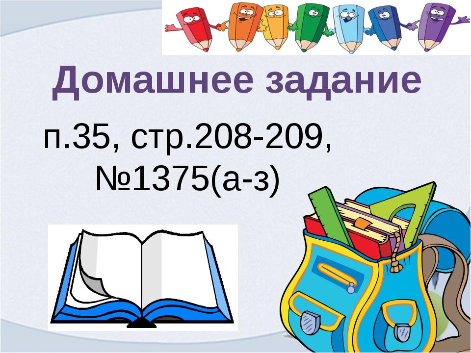 п.35, стр.208-209, №1375(а-з) Домашнее задание
