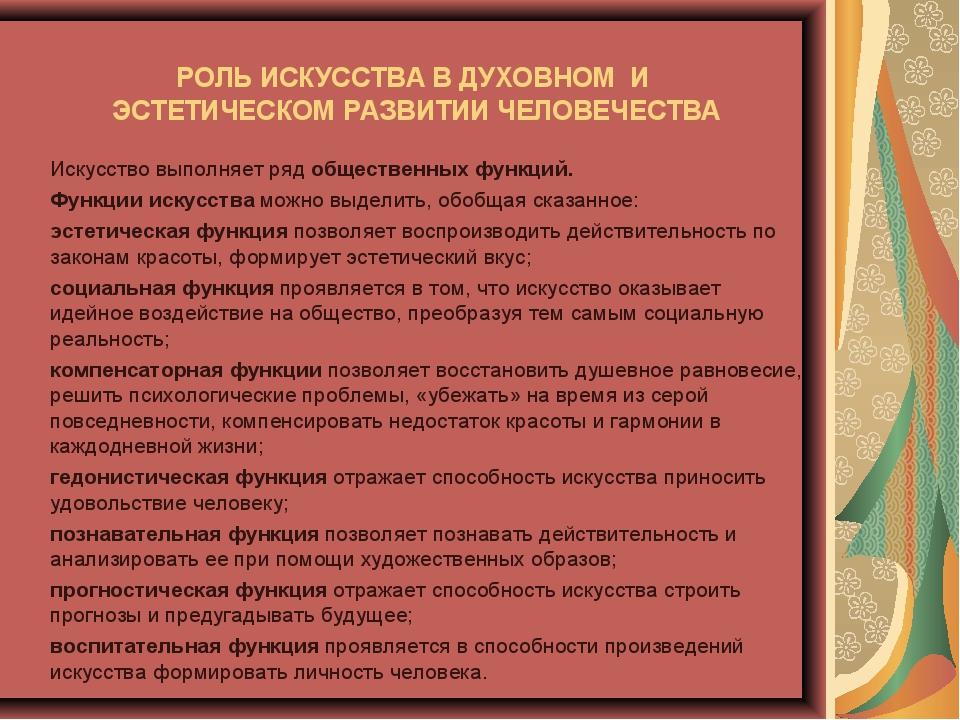 РОЛЬ ИСКУССТВА В ДУХОВНОМ И ЭСТЕТИЧЕСКОМ РАЗВИТИИ ЧЕЛОВЕЧЕСТВА Искусство выпо...