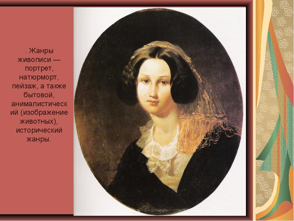 . Жанры живописи — портрет, натюрморт, пейзаж, а также бытовой, анималистичес...