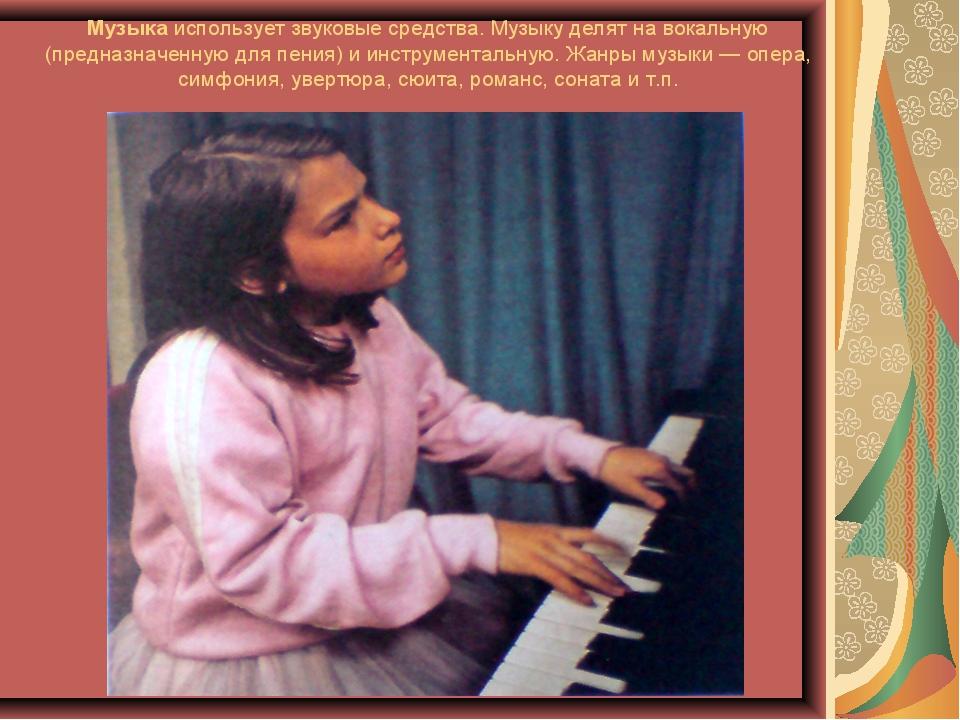 Музыкаиспользует звуковые средства. Музыку делят на вокальную (предназначенн...