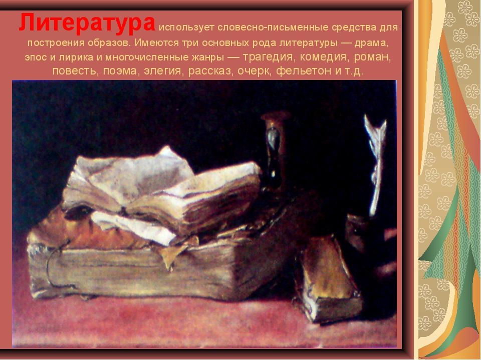 Литератураиспользует словесно-письменные средства для построения образов. Им...