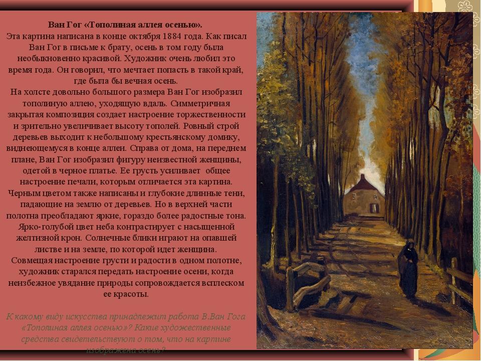 Ван Гог «Тополиная аллея осенью». Эта картина написана в конце октября 1884 г...