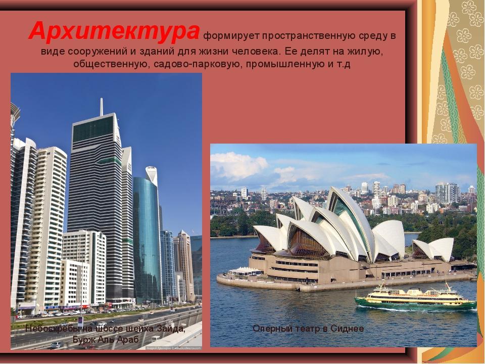 Архитектураформирует пространственную среду в виде сооружений и зданий для ж...