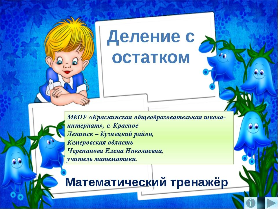 Деление с остатком Математический тренажёр МКОУ «Краснинская общеобразователь...