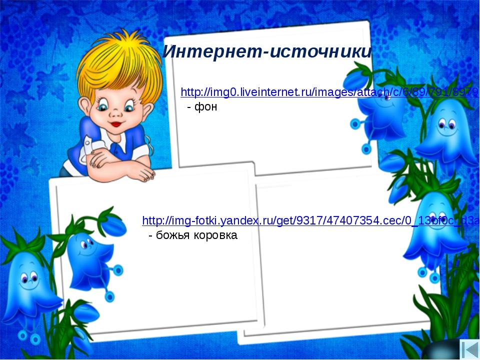 Интернет-источники http://img0.liveinternet.ru/images/attach/c/6/89/791/89791...