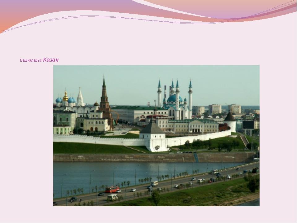 Башкалабыз- Казан