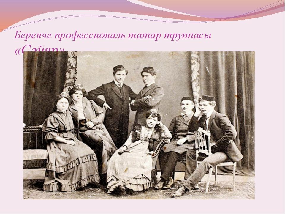 Беренче профессиональ татар труппасы «Сәйяр»