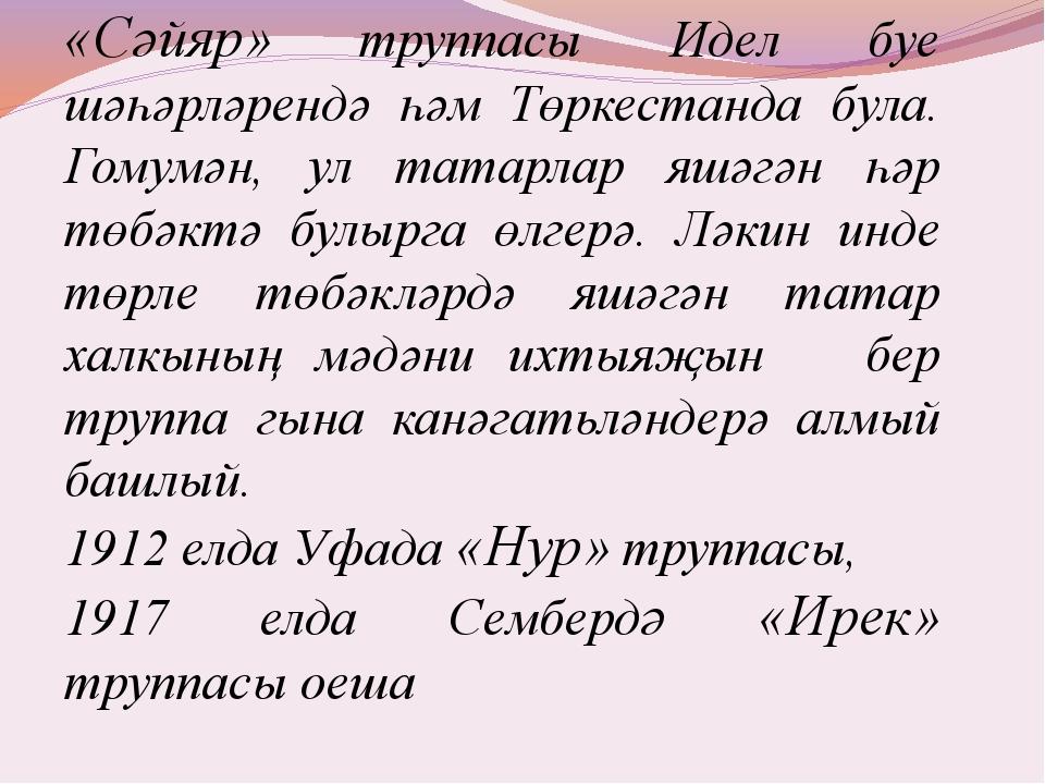 «Сәйяр» труппасы Идел буе шәһәрләрендә һәм Төркестанда була. Гомумән, ул тата...