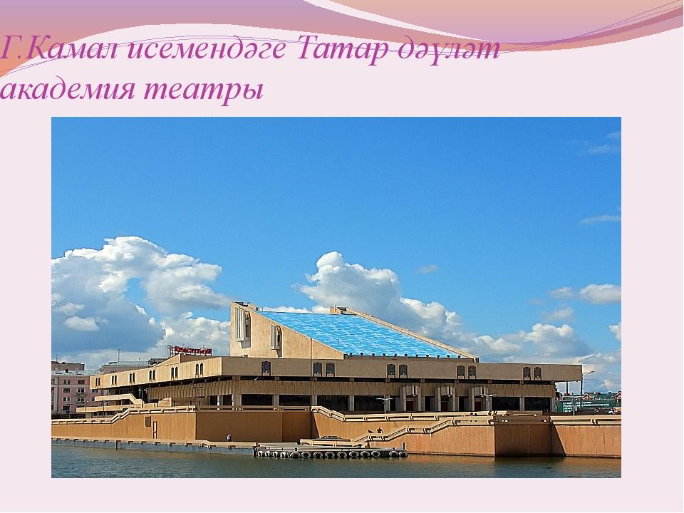 Г.Камал исемендәге Татар дәүләт академия театры