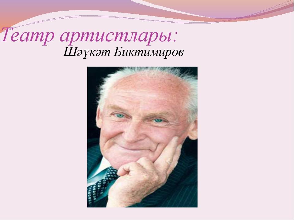 Театр артистлары: Шәүкәт Биктимиров