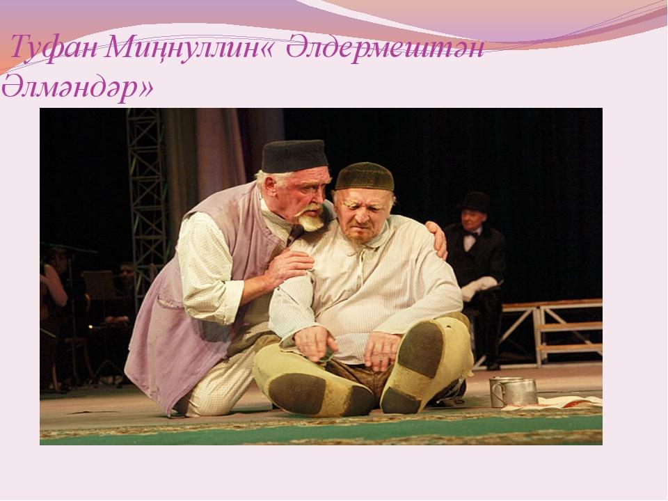 Туфан Миңнуллин« Әлдермештән Әлмәндәр»