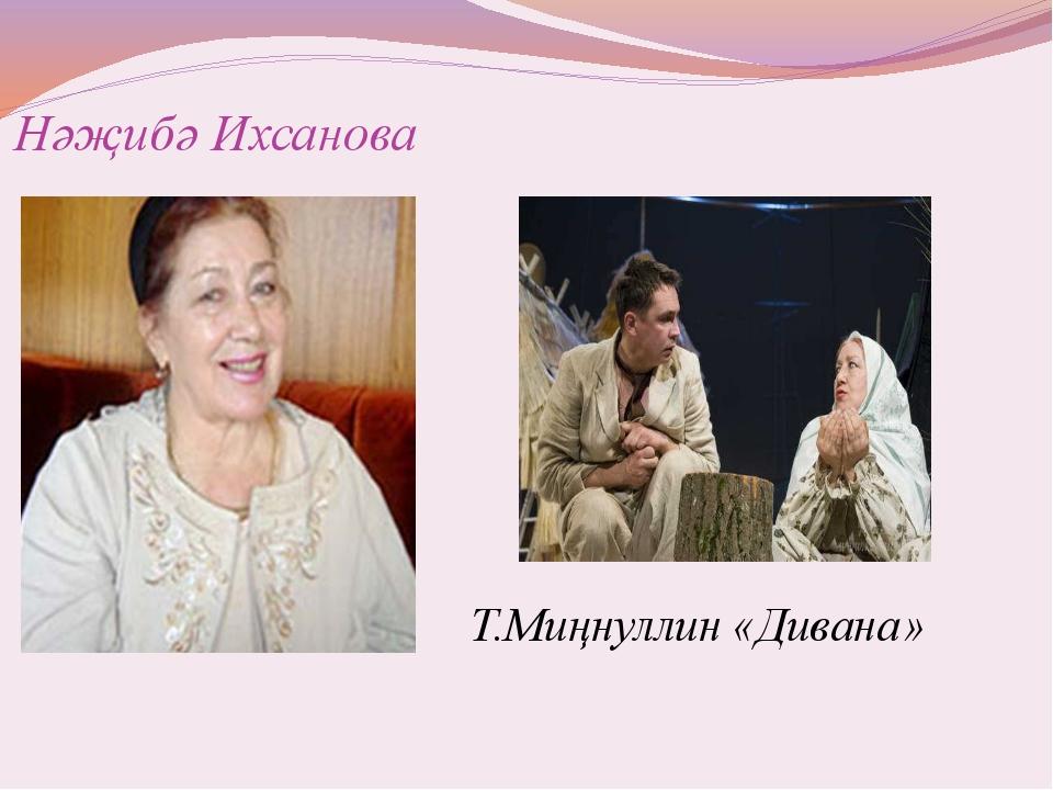 Нәҗибә Ихсанова Т.Миңнуллин «Дивана»