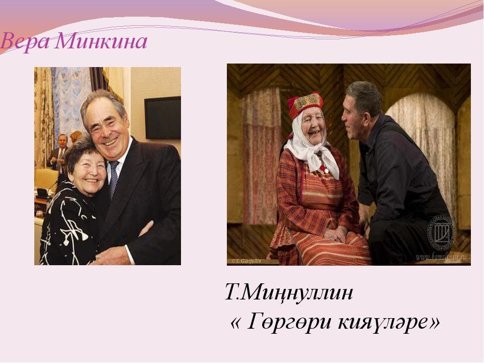 Вера Минкина Т.Миңнуллин « Гөргөри кияүләре»