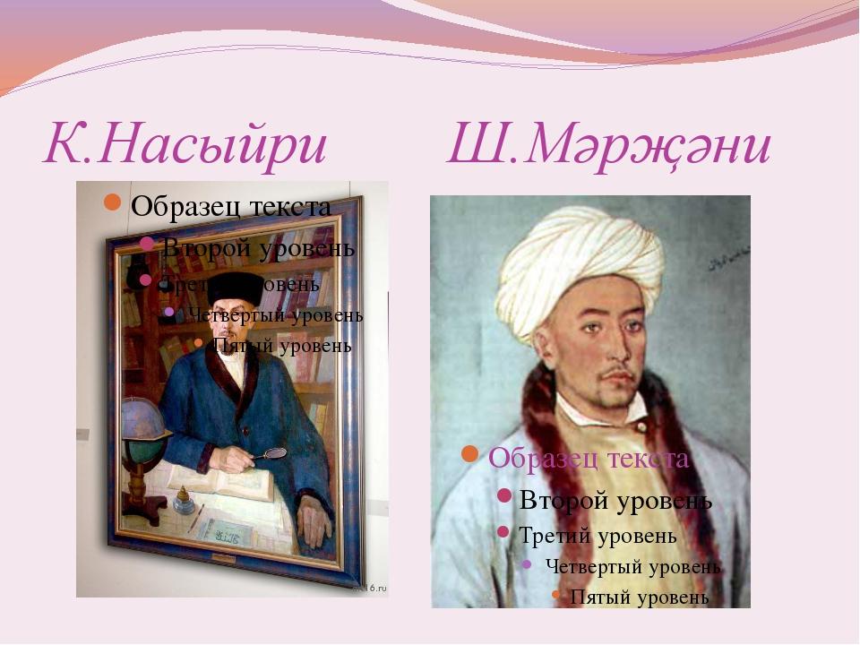 К.Насыйри Ш.Мәрҗәни