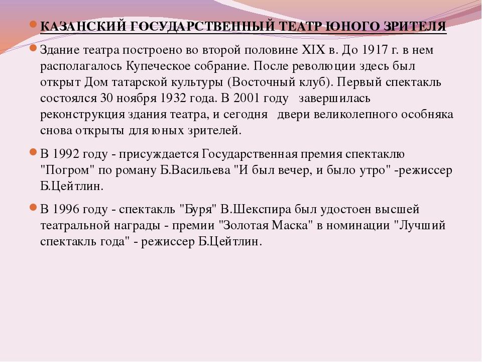 КАЗАНСКИЙ ГОСУДАРСТВЕННЫЙ ТЕАТР ЮНОГО ЗРИТЕЛЯ Здание театра построено во втор...