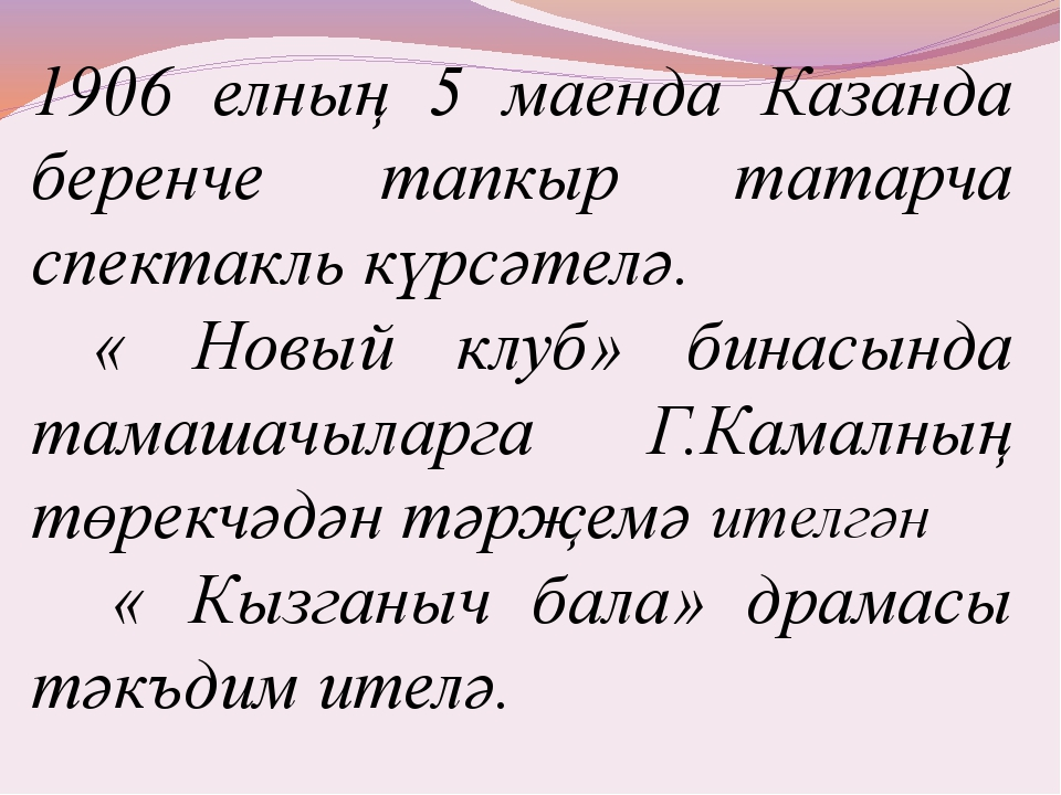 1906 елның 5 маенда Казанда беренче тапкыр татарча спектакль күрсәтелә. « Но...