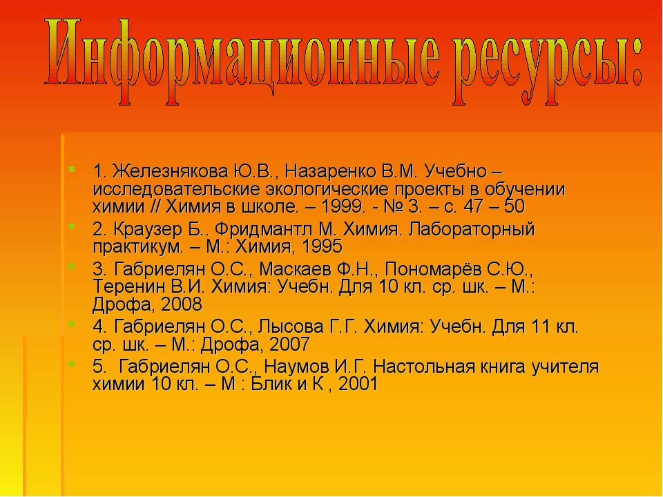 1. Железнякова Ю.В., Назаренко В.М. Учебно – исследовательские экологические...