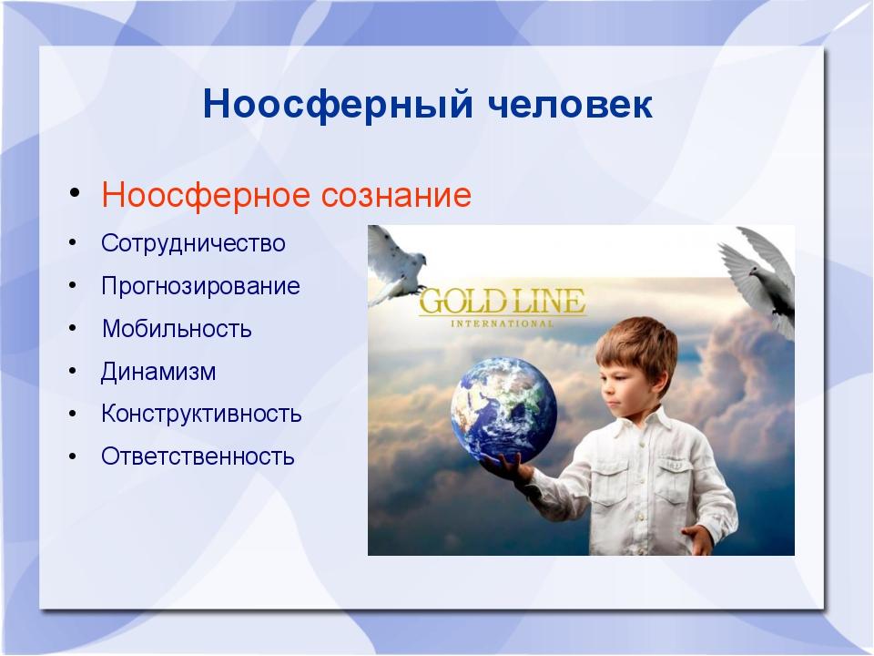 Ноосферный человек Ноосферное сознание Сотрудничество Прогнозирование Мобильн...