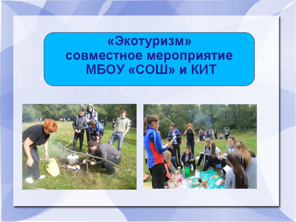 «Экотуризм» совместное мероприятие МБОУ «СОШ» и КИТ
