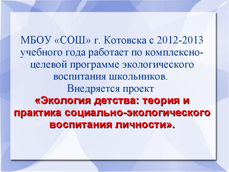 МБОУ «СОШ» г. Котовска с 2012-2013 учебного года работает по комплексно-целев...