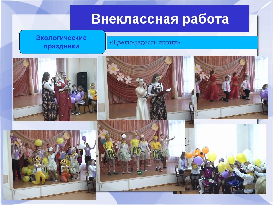 Внеклассная работа Экологические праздники «Цветы-радость жизни»