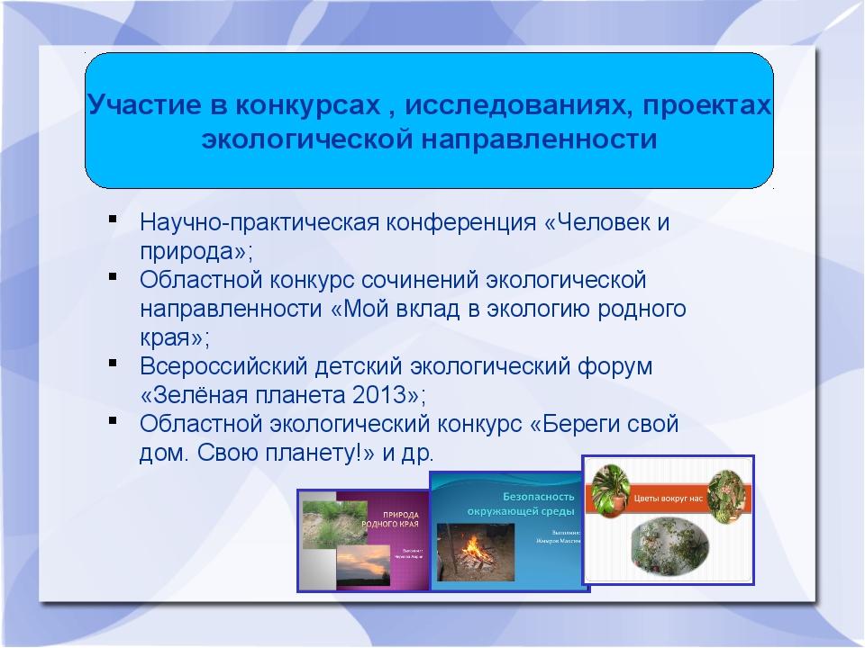Участие в конкурсах , исследованиях, проектах экологической направленности На...