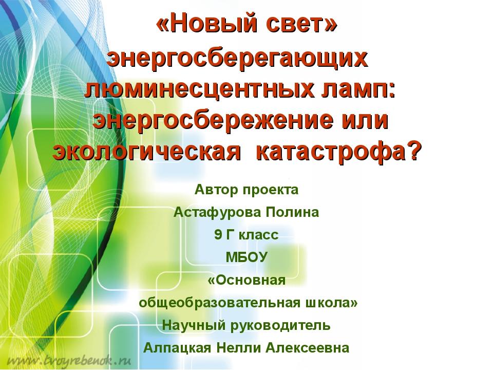 Автор проекта Астафурова Полина 9 Г класс МБОУ «Основная общеобразовательная...