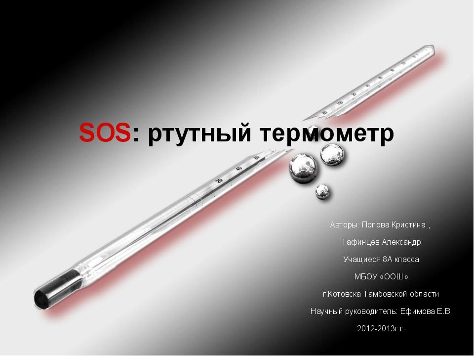 SOS: ртутный термометр Авторы: Попова Кристина , Тафинцев Александр Учащиеся...