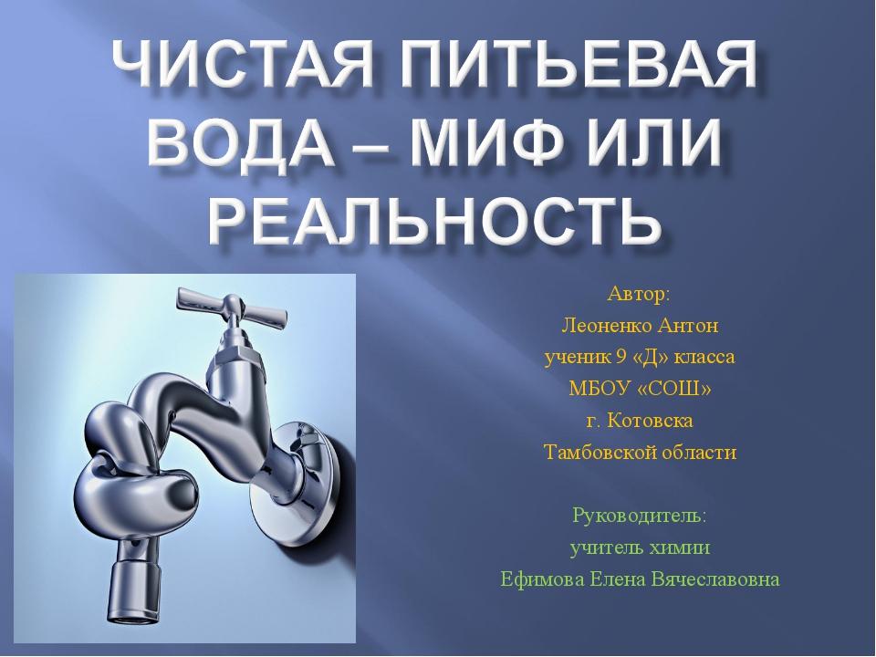 Автор: Леоненко Антон ученик 9 «Д» класса МБОУ «СОШ» г. Котовска Тамбовской о...