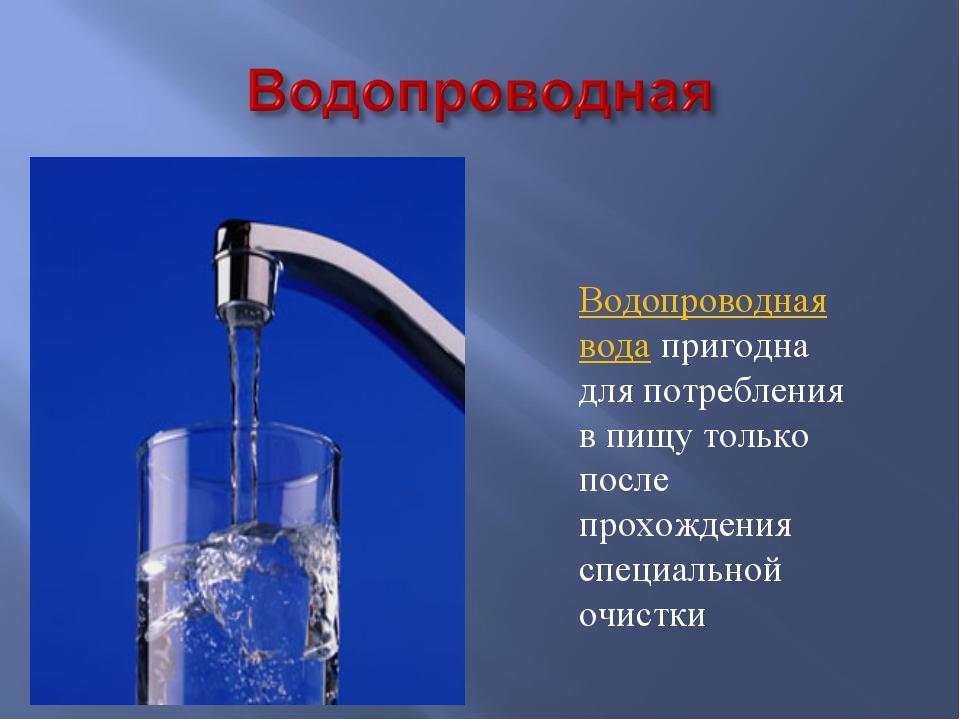 Водопроводная вода пригодна для потребления в пищу только после прохождения с...