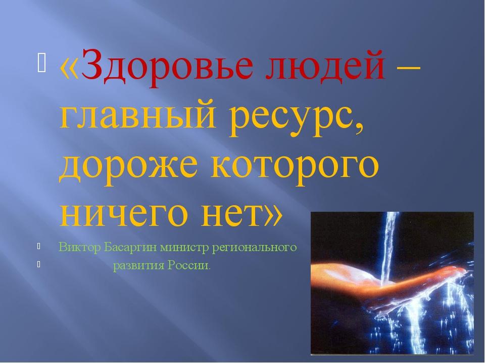 «Здоровье людей – главный ресурс, дороже которого ничего нет» Виктор Басаргин...