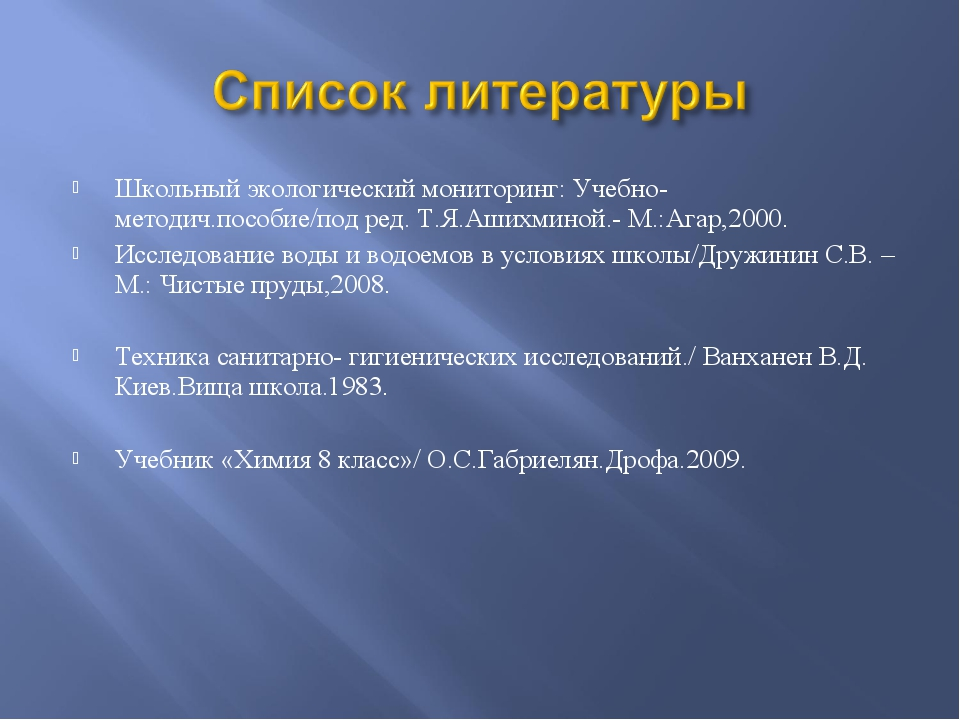 Школьный экологический мониторинг: Учебно-методич.пособие/под ред. Т.Я.Ашихми...