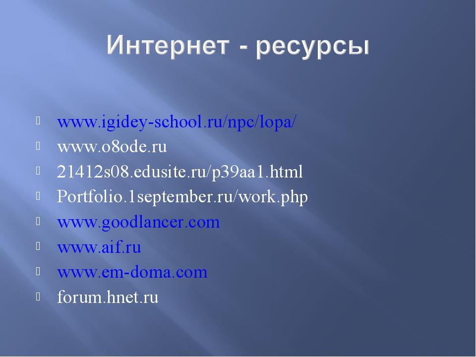 www.igidey-school.ru/npc/lopa/ www.o8ode.ru 21412s08.edusite.ru/p39aa1.html...